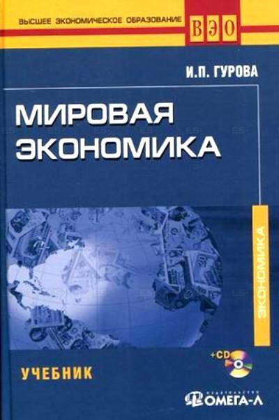 Учебник Мировая Экономика