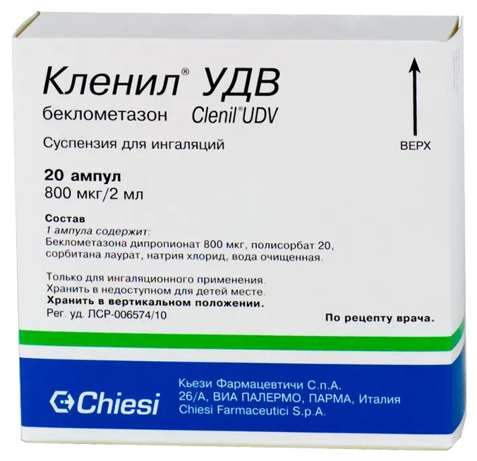 Купить Кленил УДВ суспензия 400 мкг/мл 2 мл 20 шт., Chiesi Farmaceutici