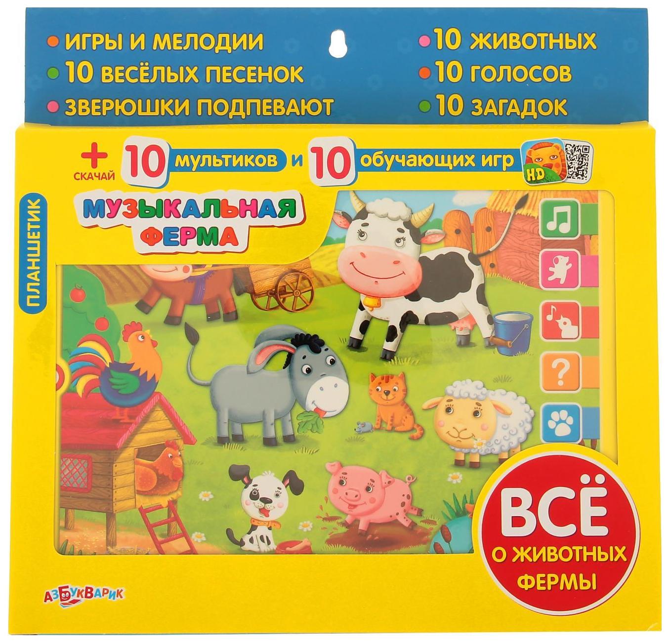 Интерактивная игрушка Азбукварик Планшетик Музыкальная ферма 4680019280400