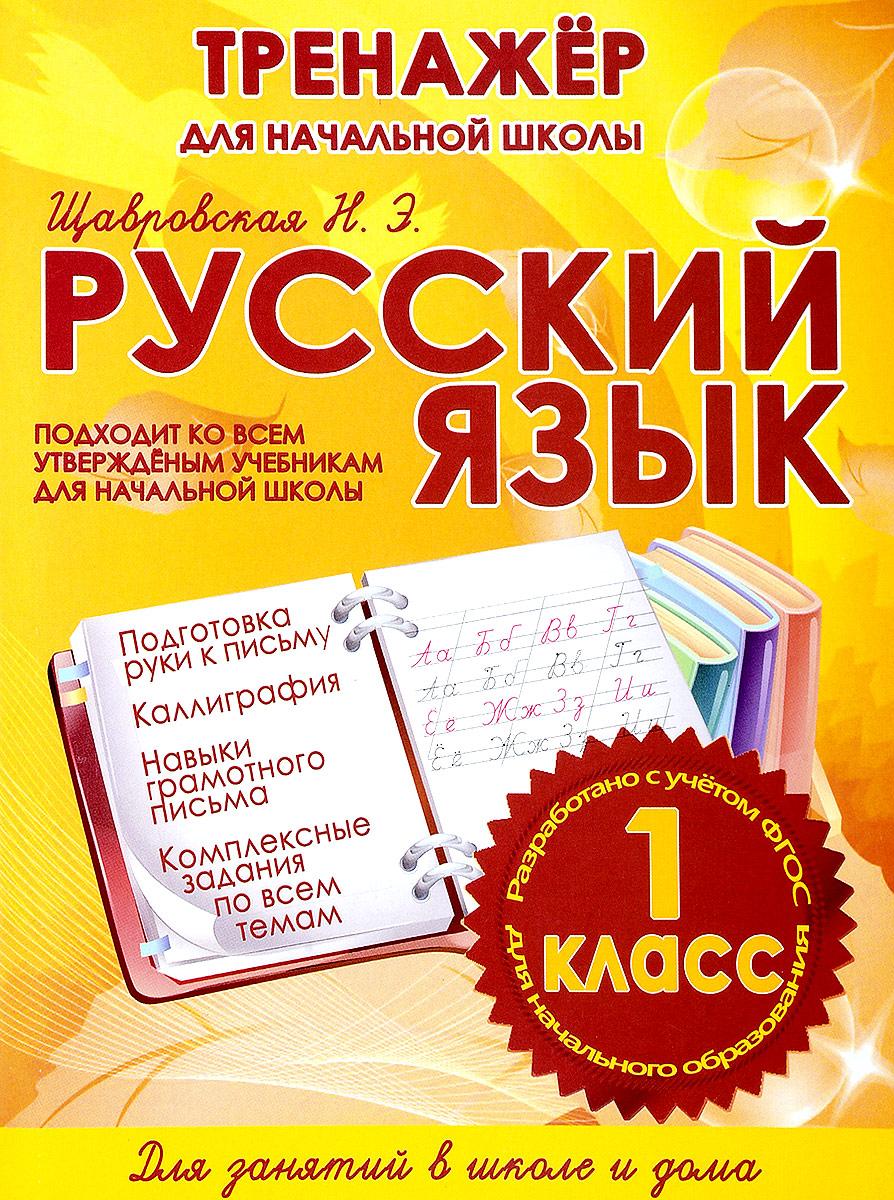 Русский Язык, тренажер для начальной Школы, 1 кл, Щавровская