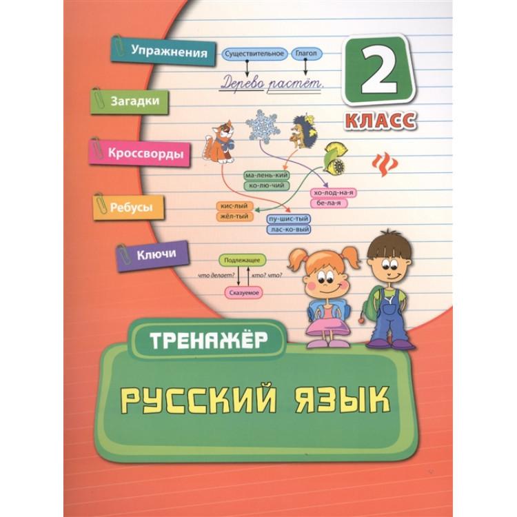Конобевская, Русский Язык, 2 класс тренажер