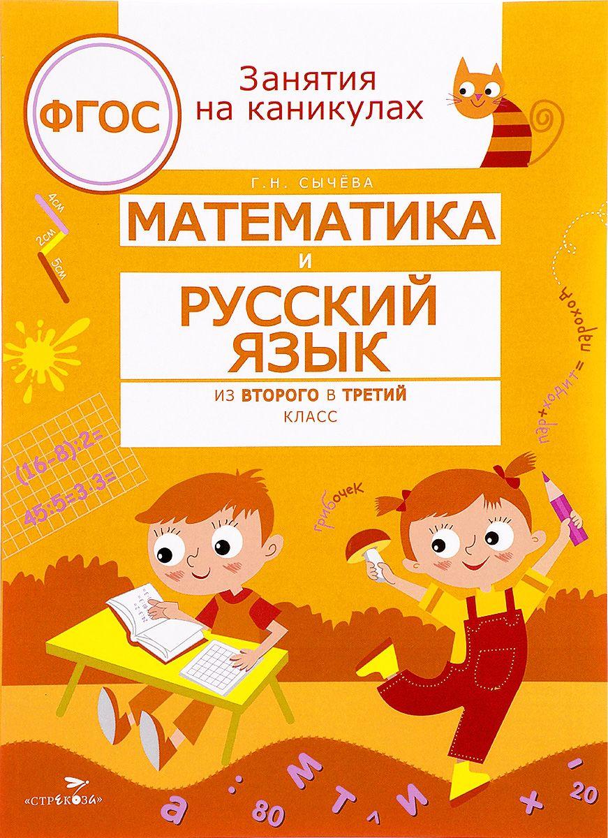 Стрекоза / Занятия на каникулах, Математика и Русский Язык из 2 В 3 кл (Фгос) Сычева