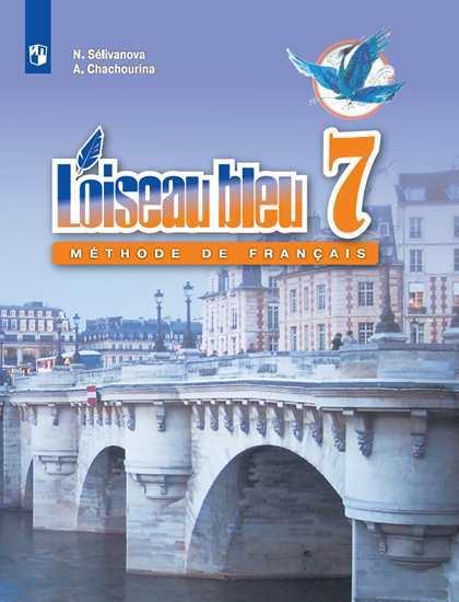 Селиванова, Французский Язык, Второй Иностранный Язык, 7 класс Учебник