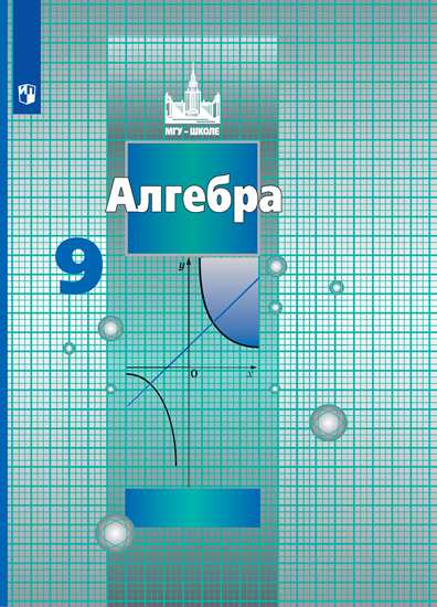 Никольский, Алгебра, 9 класс Учебник