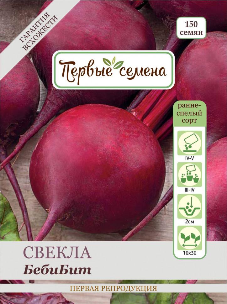 Семена овощей Первые семена Свекла столовая БебиБит