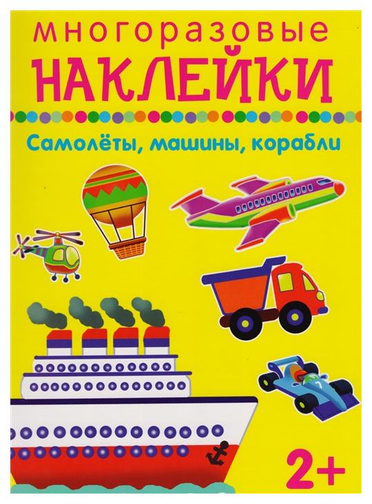Купить Самолеты, Машины, корабли, Искателькнига, Книжки с наклейками