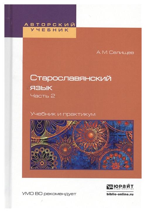 Старославянский Язык В 2-Х Частях. Ч.2