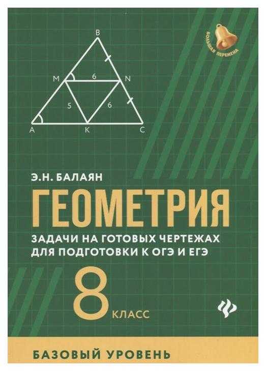 Геометрия: Задачи на Готовых Чертежах для подготовки к Огэ и Егэ: 8 класс