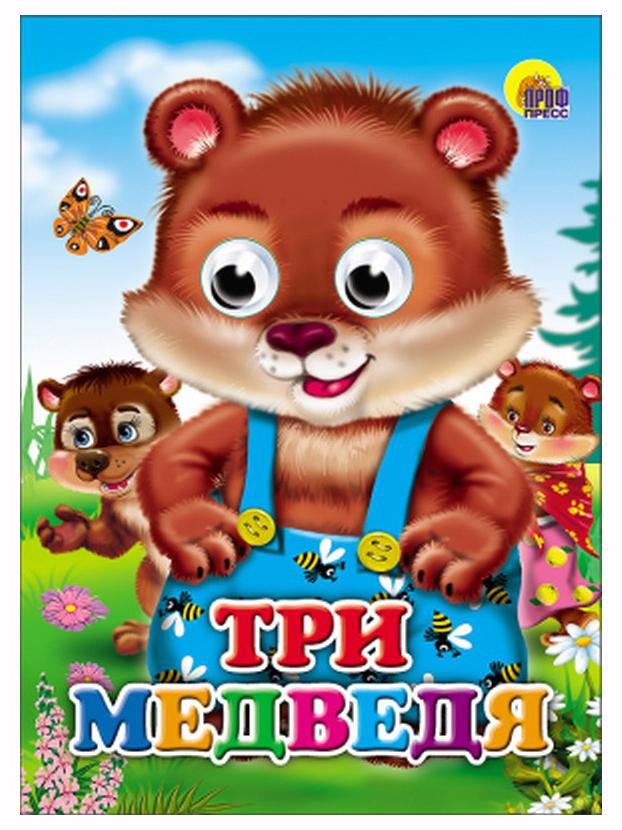 Купить Книжка-Игрушка проф-Пресс С Глазками, три Медведя (Медведи), Проф-Пресс, Книги по обучению и развитию детей