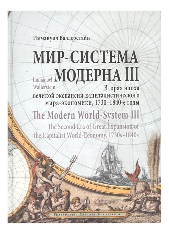 Мир-Система Модерна, том Iii, Вторая Эпоха Великой Экспансии Мира-Экономики, 1730 фото