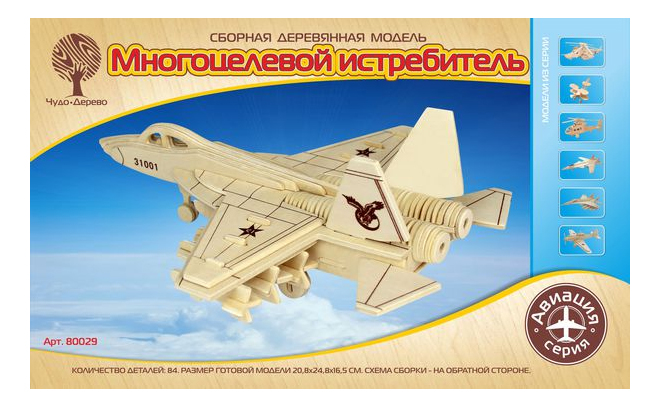 Сборная модель Многоцелевой истребитель Wooden Toys Wooden Toys фото