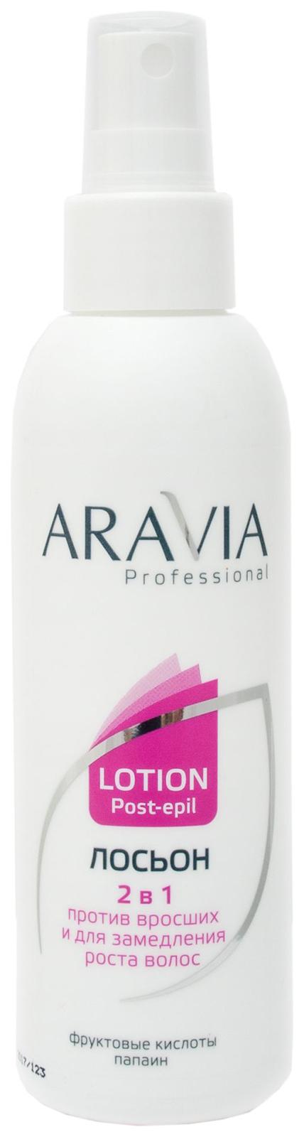 Купить Лосьон 2 в 1 Aravia Professional от врастания и для замедления роста волос 150 мл, Lotion Post-Epil