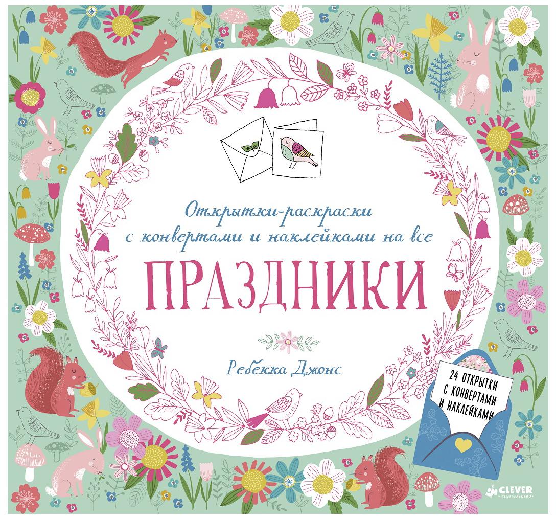 Книга-раскраска «Открытки-раскраски с конвертами и наклейками на все праздники»