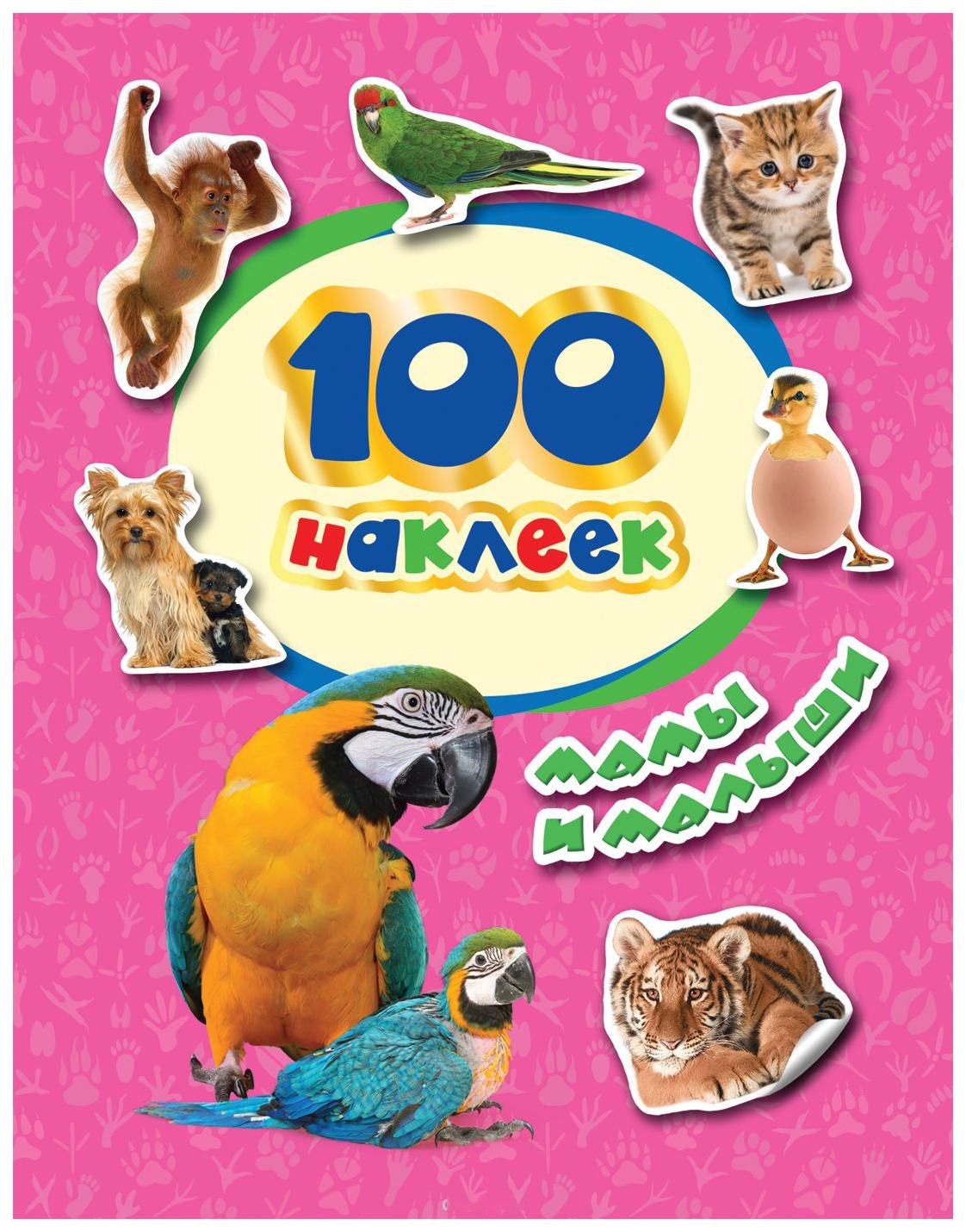 Книга 100 наклеек Мамы и Малыши Росмэн
