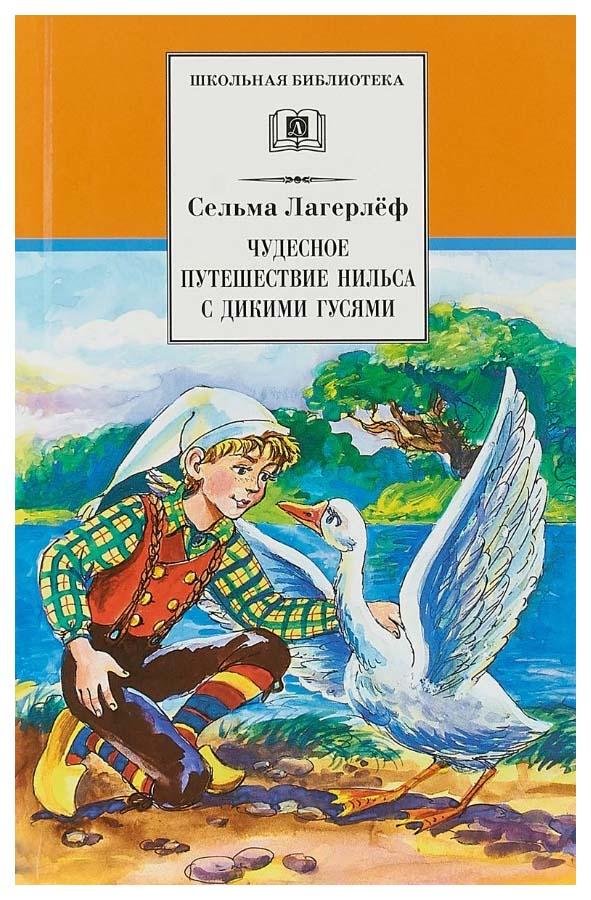 Купить Чудесное путешествие Нильса С Дикими, Детская литература, Детская художественная литература
