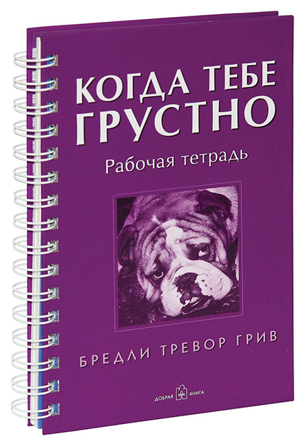 Книга Добрая книга Грив Б.