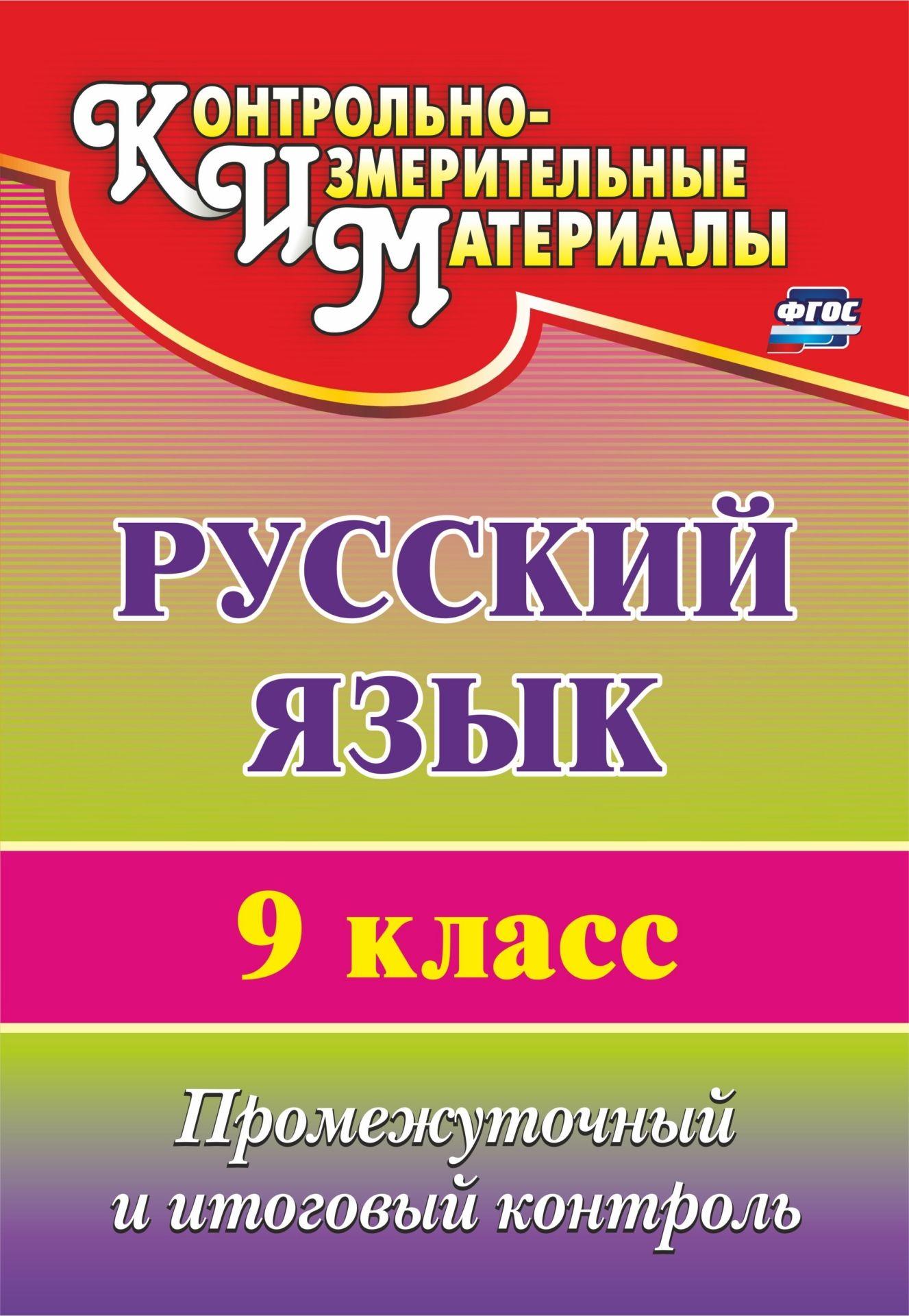 Русский язык. 9 класс: промежуточный и итоговый контроль