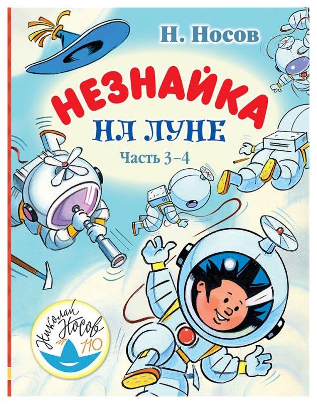 Купить Книга АСТ Любимые истории для детей Незнайка на Луне. Часть 3-4, Детская художественная литература