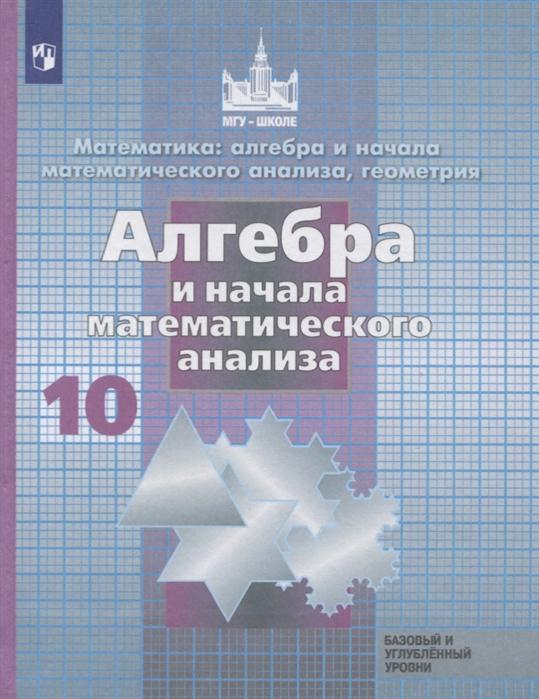 Математика: Алгебра и начала Математ. Анализа. Геометрия. Алгебра и начала Мат. Анализа. 1 фото