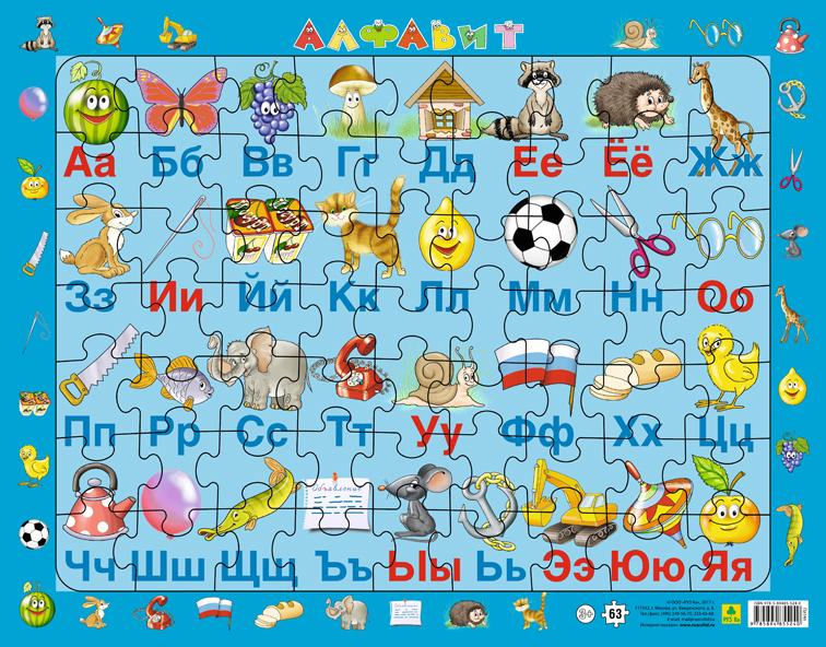 Алфавит русский. Детский пазл на подложке(36х28 см, 63 эл.)