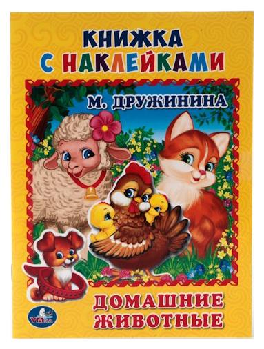 Купить Домашние Животные (Книжка С наклейками А5), Умка, Книжки с наклейками