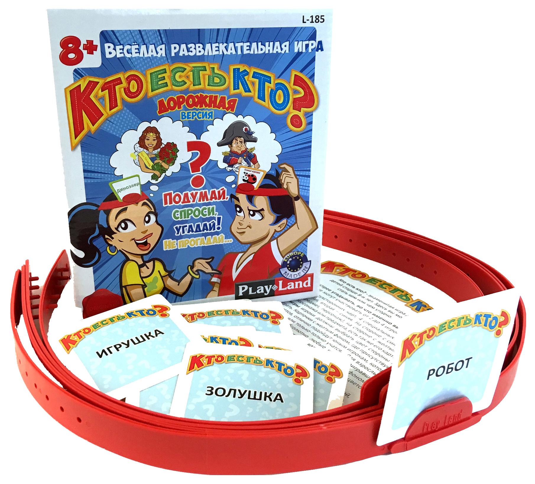Купить Логическая игра Play Land Monopoly LTD Кто есть кто Дорожная версия L-185, Логические игры