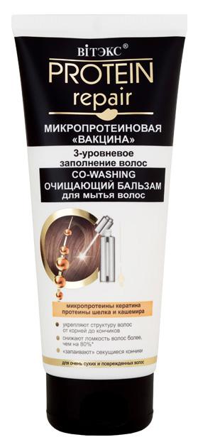 Бальзам для волос Витэкс Protein Repair Микропротеиновая вакцина Co-Washing 200 мл