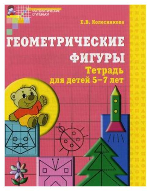 Купить Геометрические фигуры. Рабочая тетрадь для детей 5-7 лет, Сфера, Книги по обучению и развитию детей
