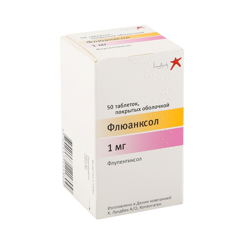 Флюанксол таблетки 1 мг 50 шт.