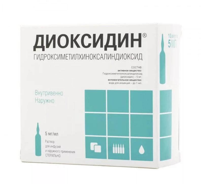 Диоксидин раствор для инъекций 0,5 % 5 мл 10 шт.