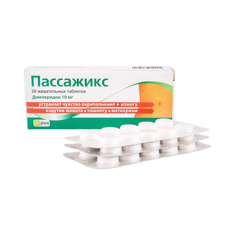 Пассажикс таблетки жевательные 10 мг 30 шт.