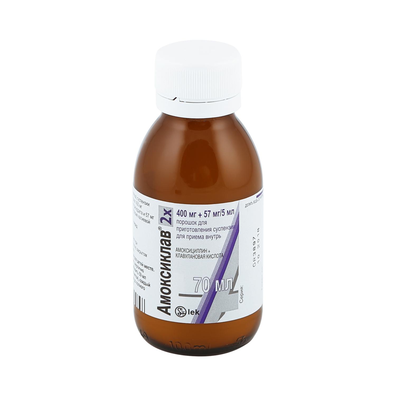 Амоксиклав порошок для приготовления сусп. 400 мг+57 мг/5 мл 17,5 г фл.70 мл