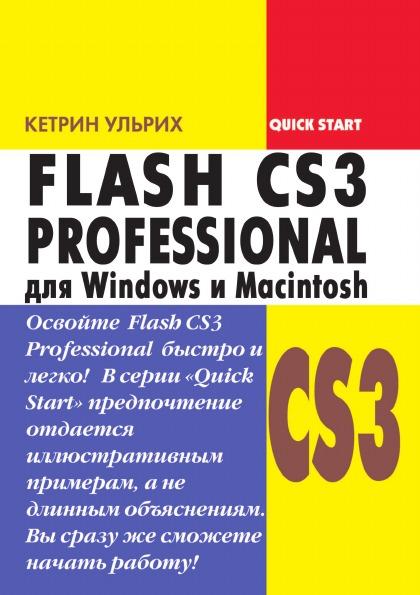 Flash Cs3 Professional для Windows и Macintosh фото