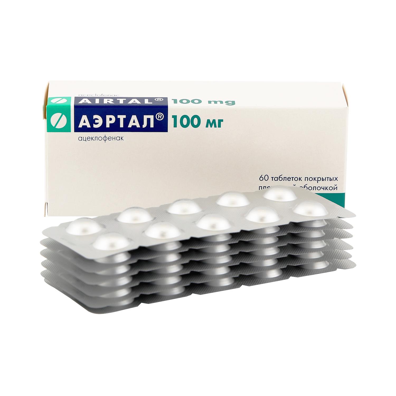 Аэртал таблетки 100 мг 60 шт.