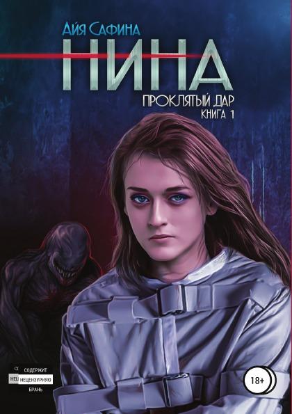 Нина, книга 1, проклятый Дар