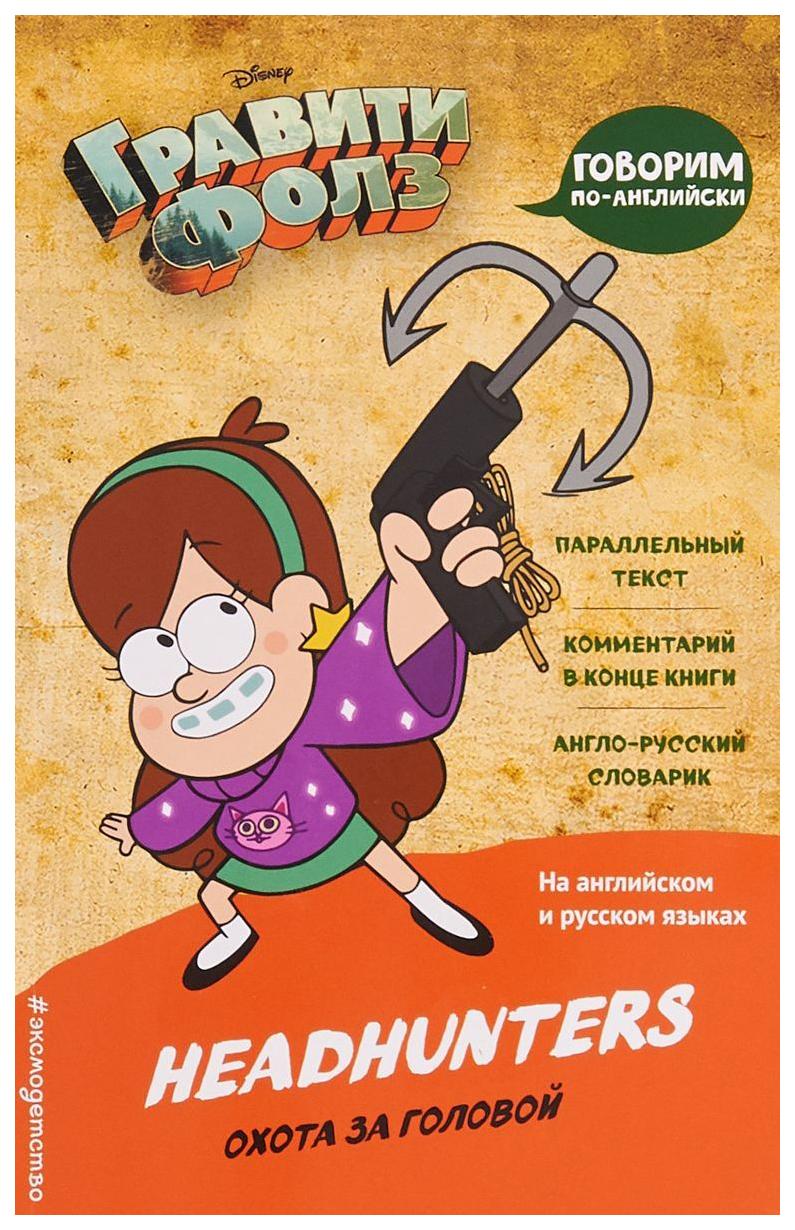 Комикс Гравити Фолз, Охота за головой = Headhunters