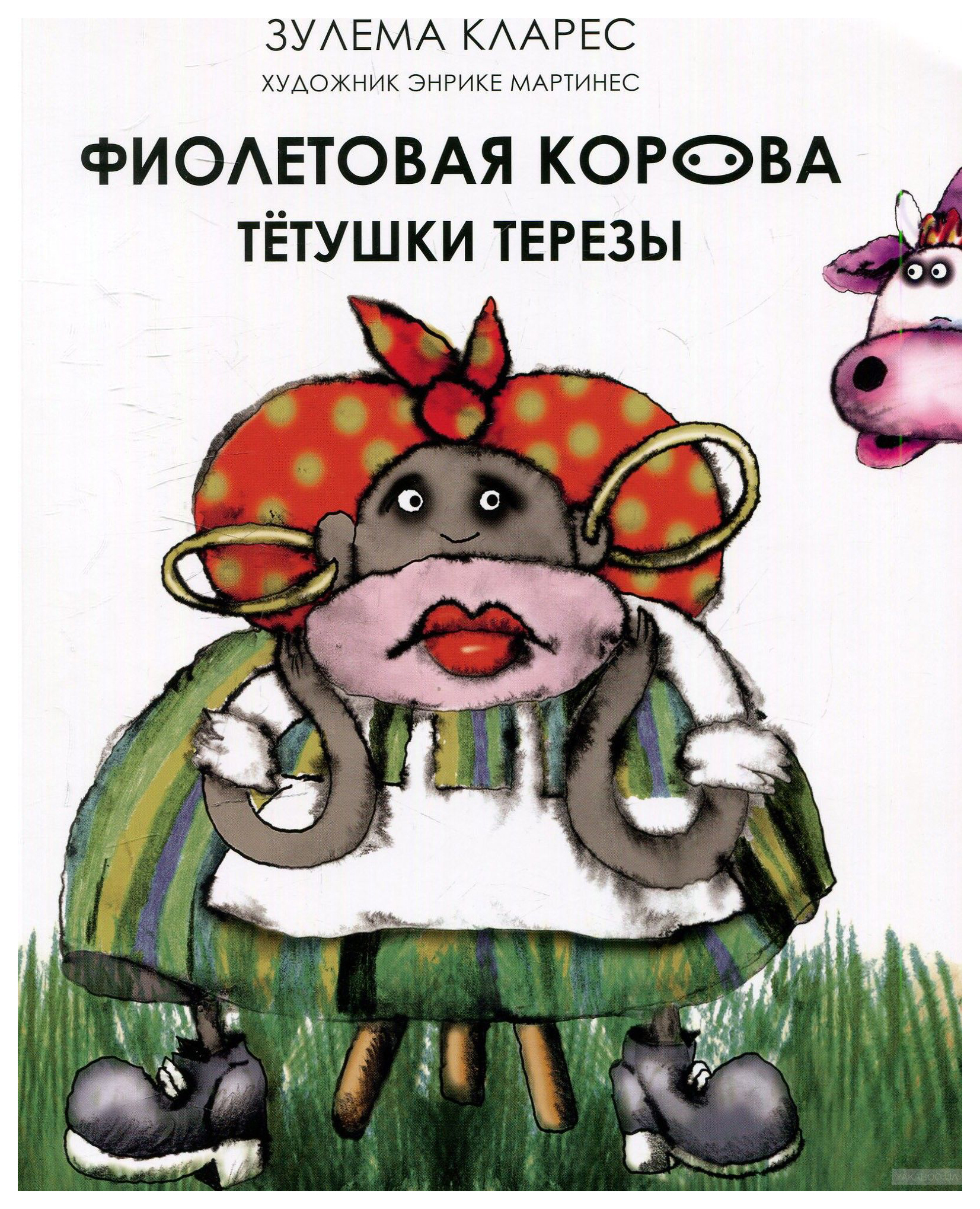 Купить Фиолетовая корова тетушки Терезы, Эдиториаль-Тандем, Детская художественная литература