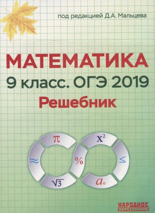 Мальцев, Математика 9 класс Огэ 2019, Решебник