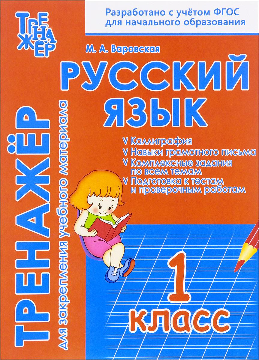 Русский Язык, тренажер для Закрепления Учебного Материала, 1 кл (Фгос) Варовская