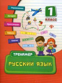 Конобевская, Русский Язык, 1 класс тренажер
