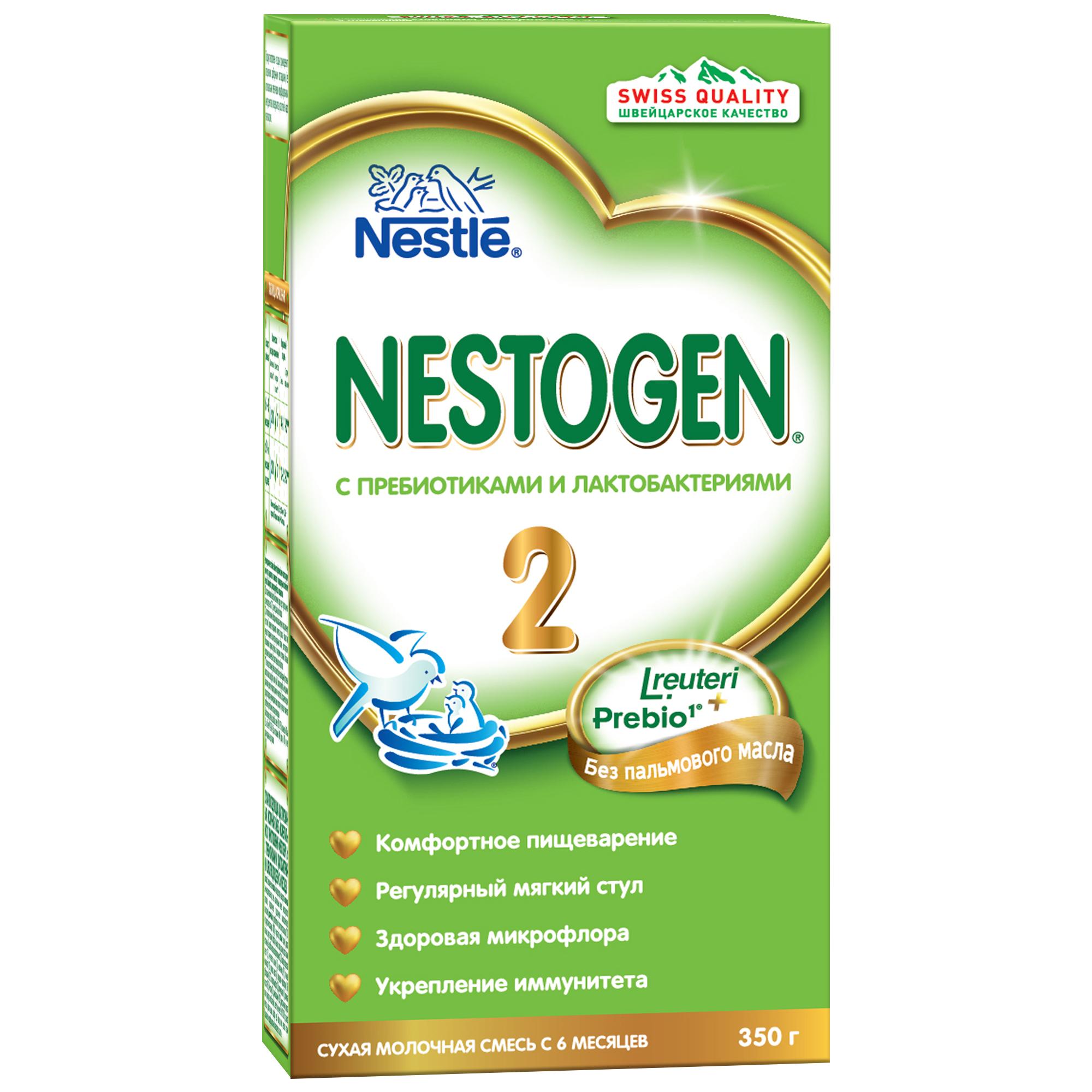 Молочная смесь Nestogen 2 от 6