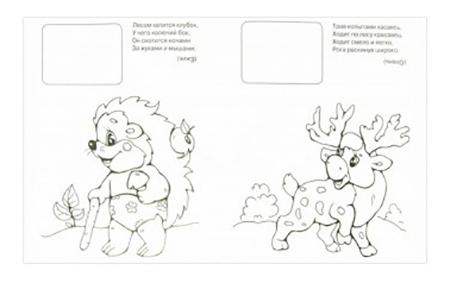 Раскраска Проф-Пресс Дикие животные