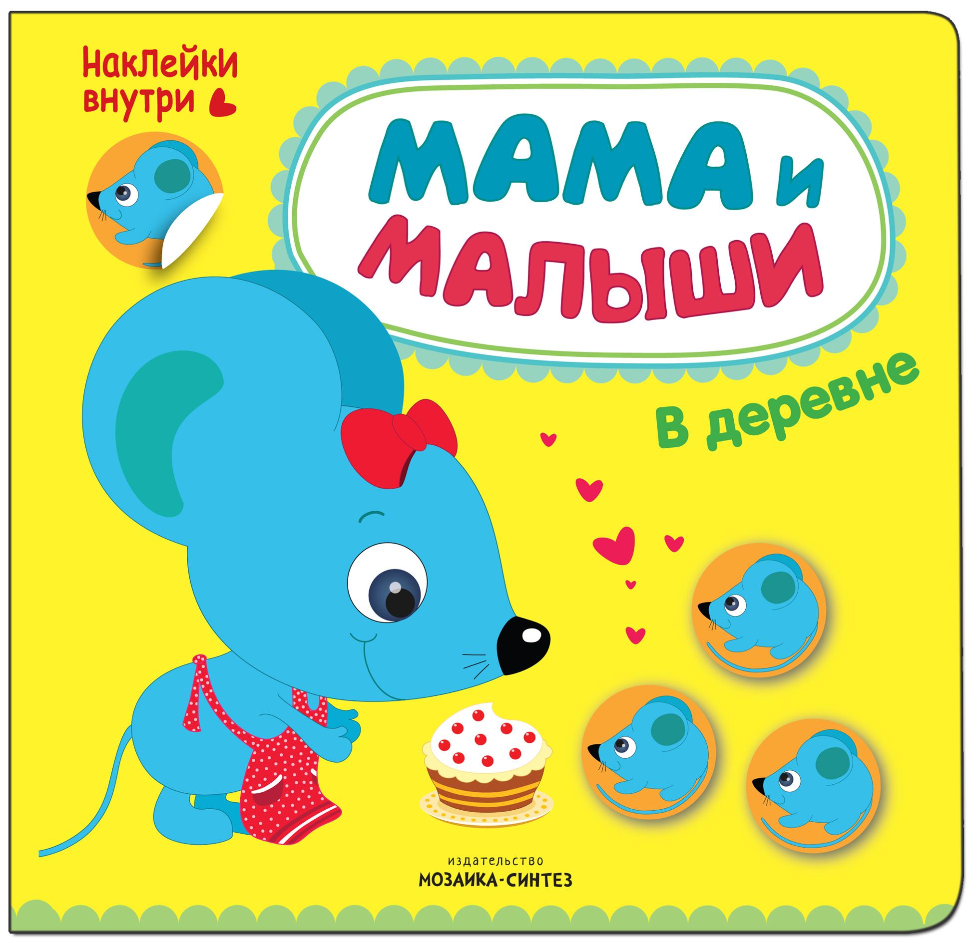 Купить Книжка с наклейками Мама И Малыши «В Деревне» (Наклейки Внутри), Мозаика-Синтез, Книги по обучению и развитию детей