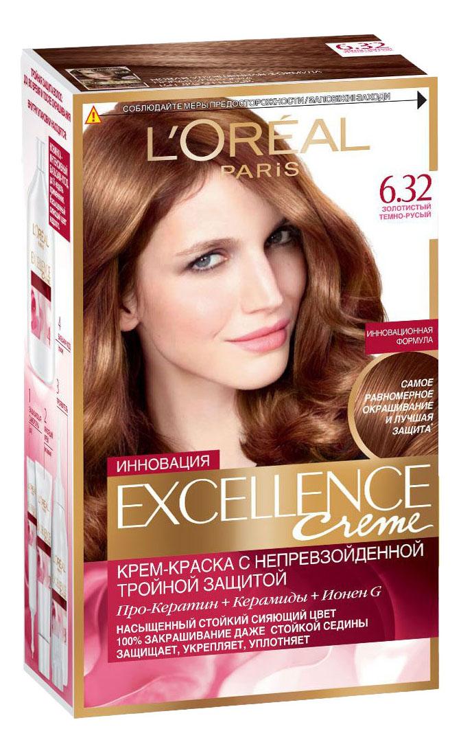 Краска для волос L`Oreal Paris Excellence Золотистый темно-русый тон 6.32