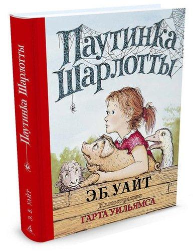 Купить Паутинка Шарлотты, Азбука, Детская художественная литература