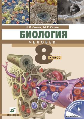 Биология, 8 класс Человек, Учебник