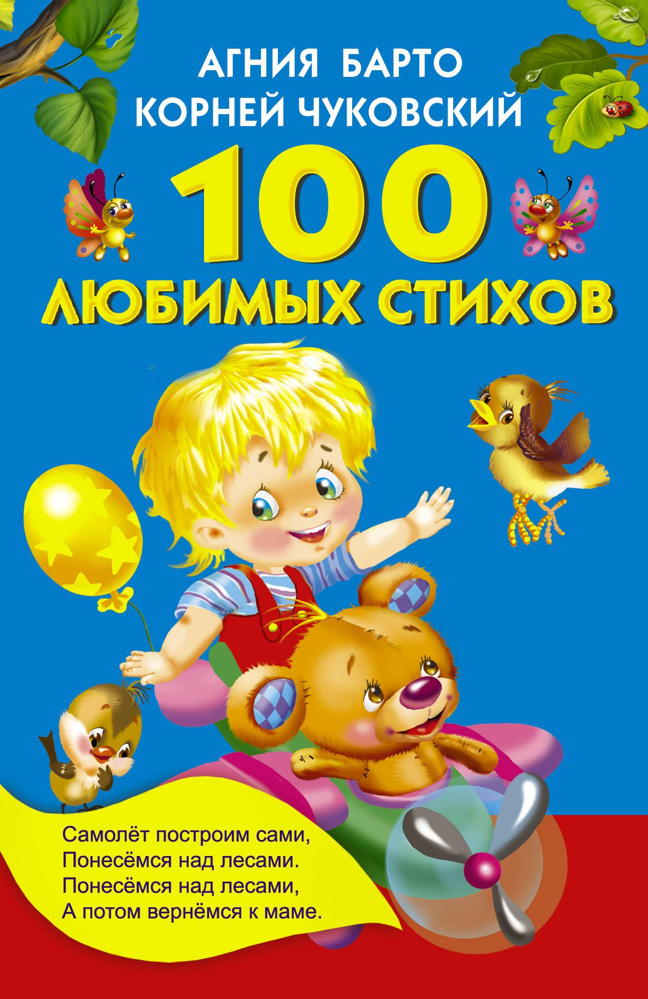 Книга 100 любимых Стихов, АСТ, Стихи для детей  - купить со скидкой