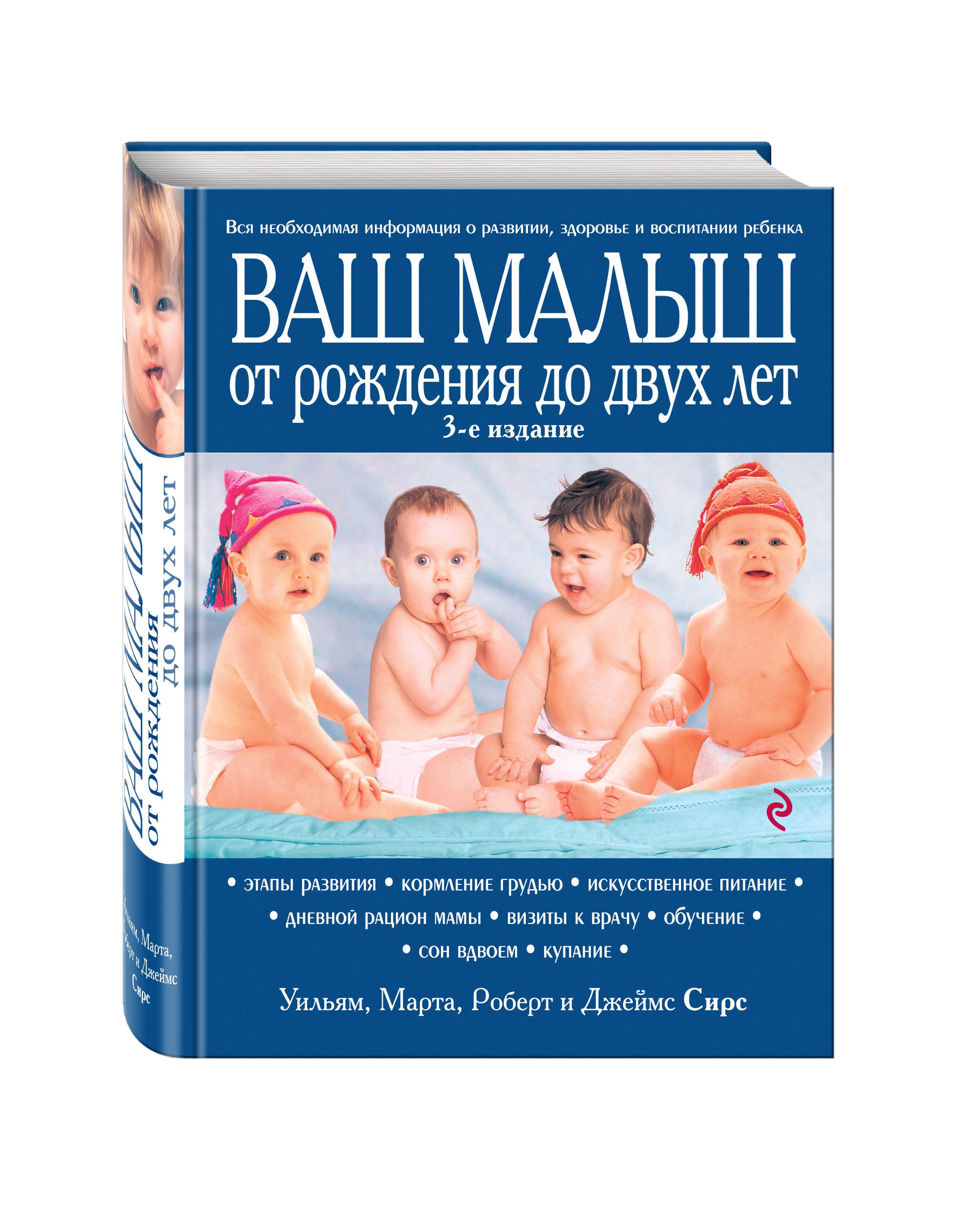 Ваш Малыш От Рождения до Двух лет (Обновленное Издание)