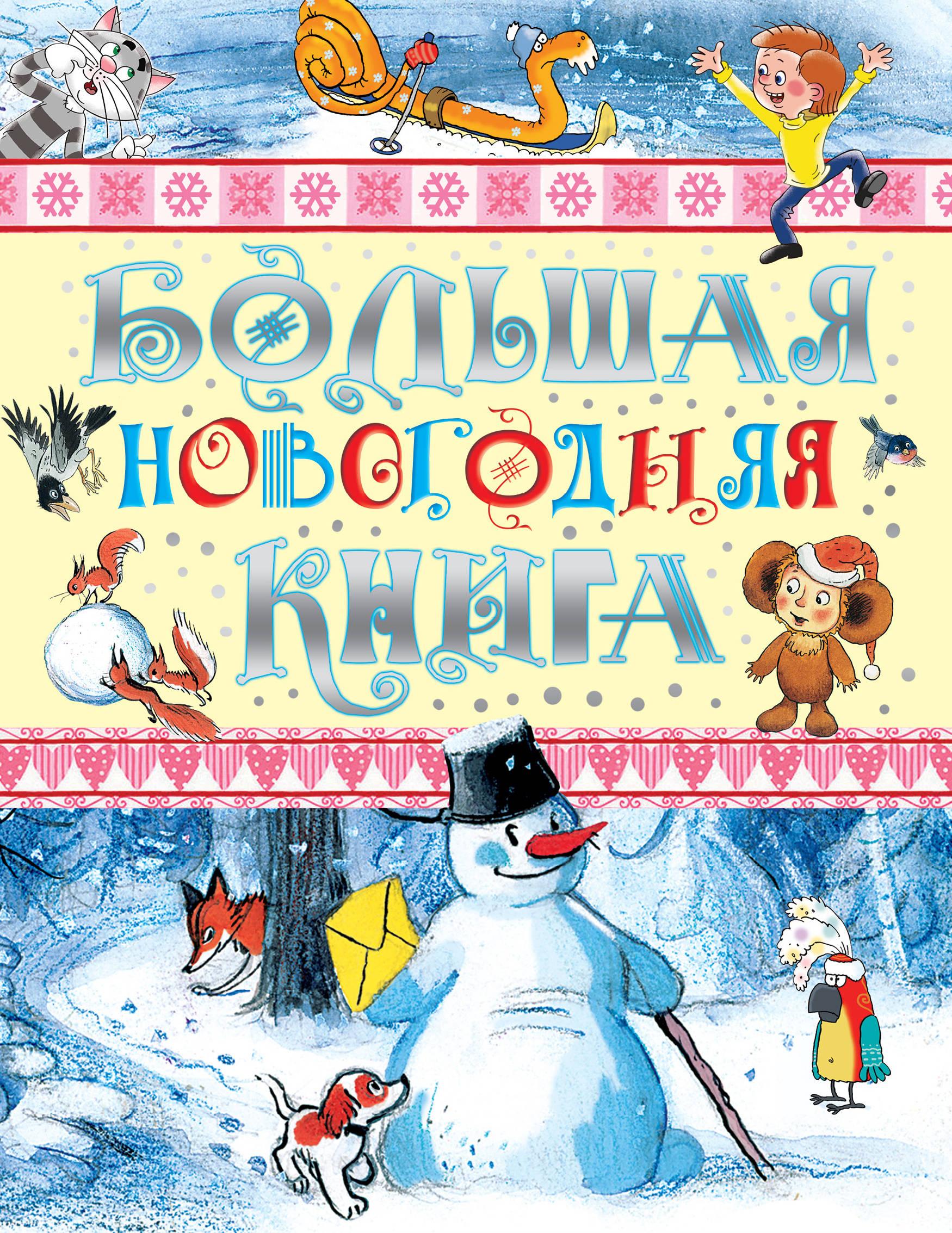 Купить Большая Новогодняя книга, АСТ, Сказки