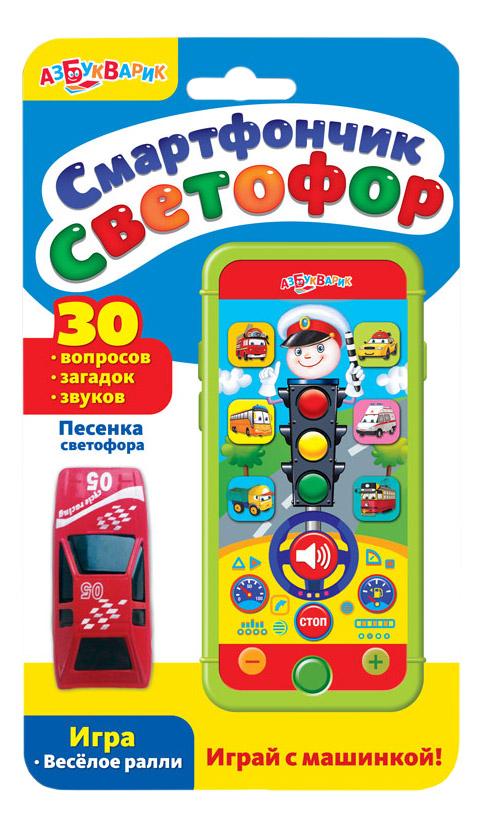Интерактивная развивающая игрушка Азбукварик Смартфончик светофор